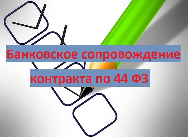 Банковское сопровождение контракта по 44 ФЗ